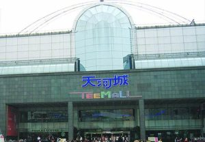 Guangzhou Tianhe City